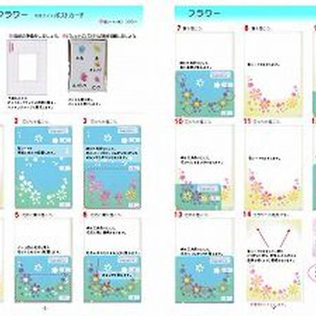 メッセージカード【フラワー】