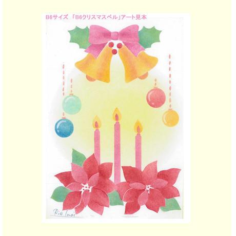 B6【クリスマスベル】