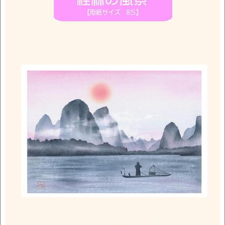 B5【桂林の風景】