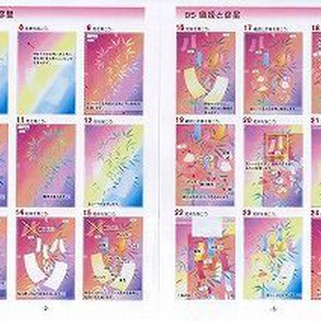 B5【織姫と彦星】