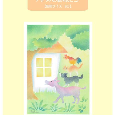 B5【ブレーメンの動物たち】
