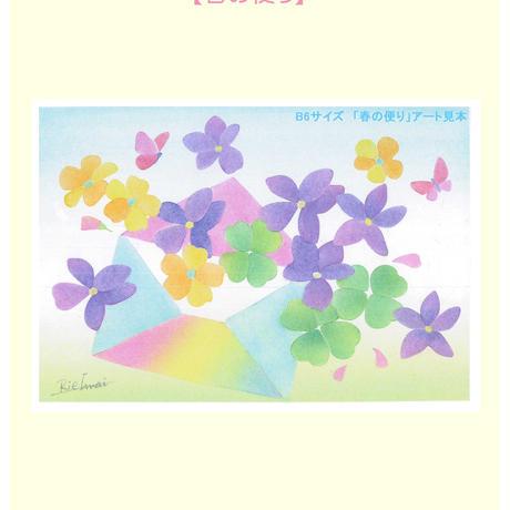 B6【春の便り】