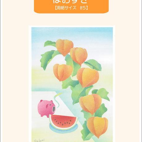 B5【ほおずき】