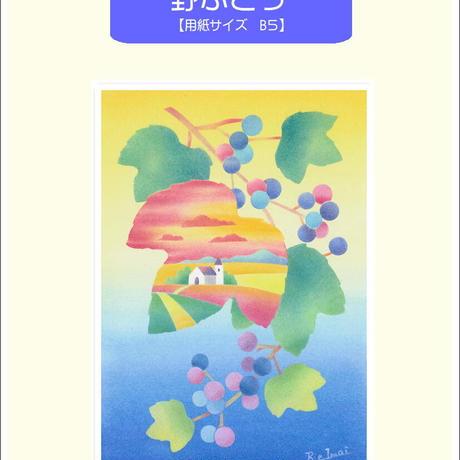 B5【野ぶどう】