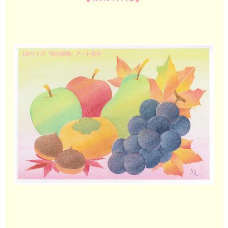 B6【秋の果物】