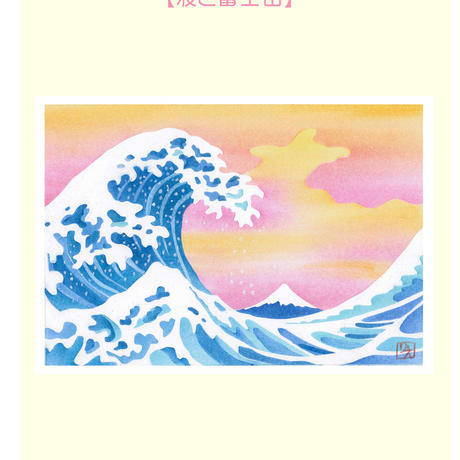B6【波と富士山】