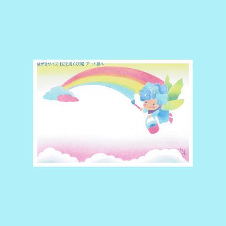 メッセージカード【虹を描く妖精】