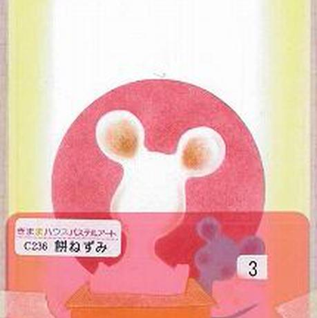 メッセージカード【餅ねずみ】