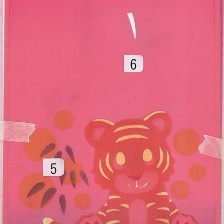 メッセージカード【かわいいトラ】