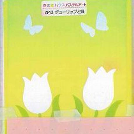 はがきサイズ【チューリップと蝶】