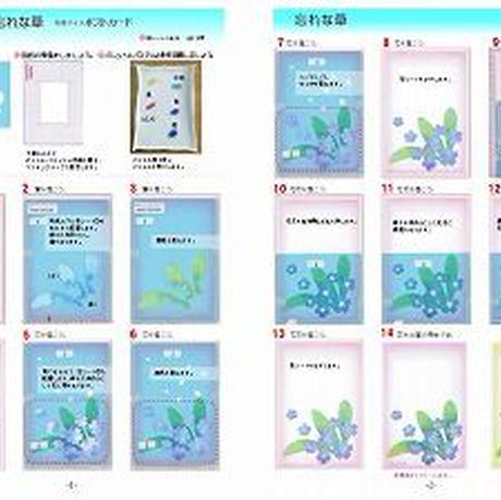 メッセージカード【忘れな草】