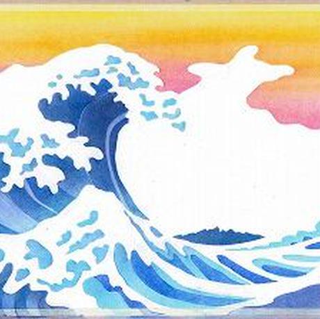 B5【波と富士山】