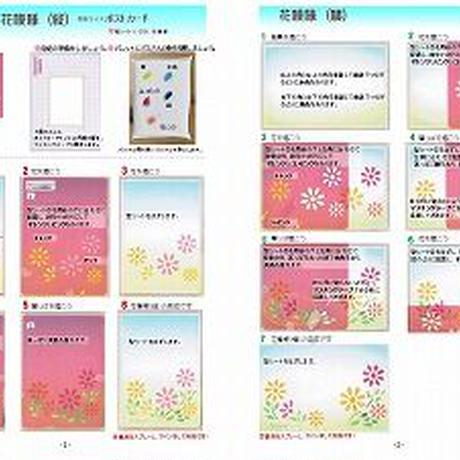 メッセージカード【花模様】