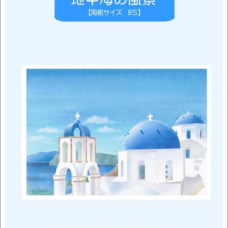 B5【地中海の風景】