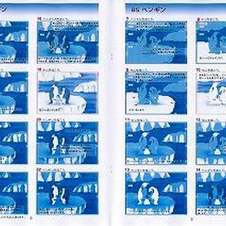 B5 【ペンギン】