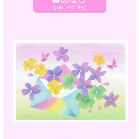 B5【春の便り】