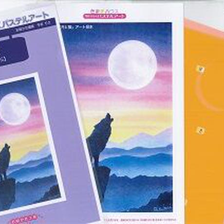 B5【月と狼】