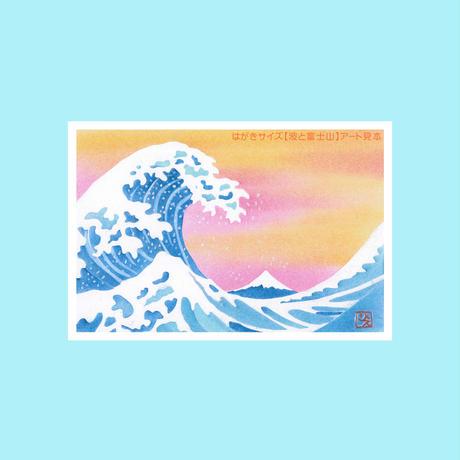 メッセージカード【波と富士山】