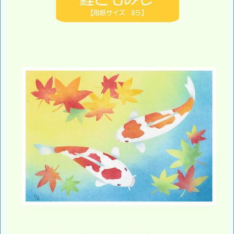 B5【鯉ともみじ】