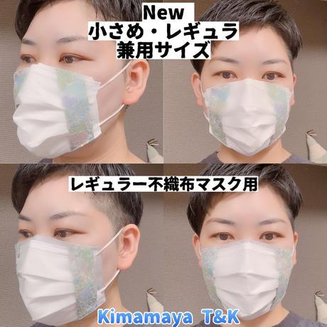 不織布マスク用マスクカバー(LIBERTY/SleepingRose)3カラー3サイズ