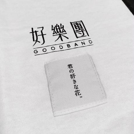 好樂團 GoodBand × 君の好きな花 Tee
