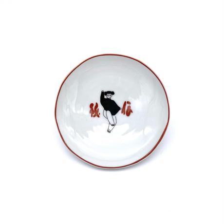 秘伝の豆皿