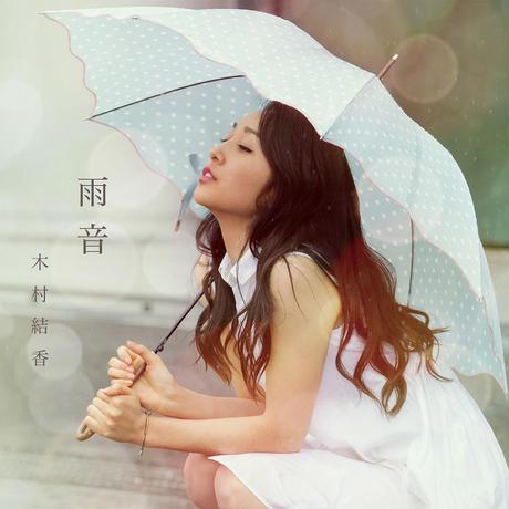 「雨音」ver.2(手焼き)