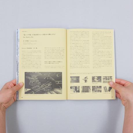 名古屋城金鯱展 DOCUMENT BOOK