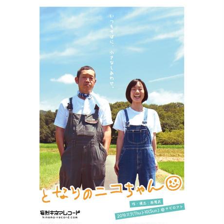 『となりのニコちゃん』DVD