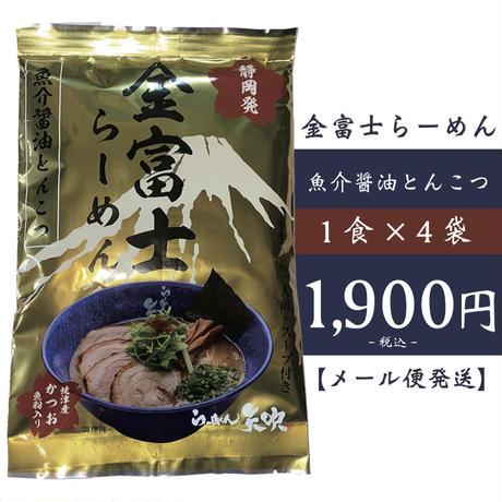 【メール便発送】金富士らーめん4袋set