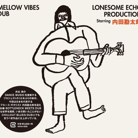 LONESOME ECHO PRODUCTION starring 内田勘太郎_MELLOW VIBES DUB(CD)