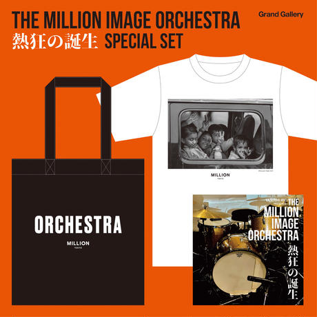 THE MILLION IMAGE ORCHESTRA/熱狂の誕生 CD SPECIAL SET