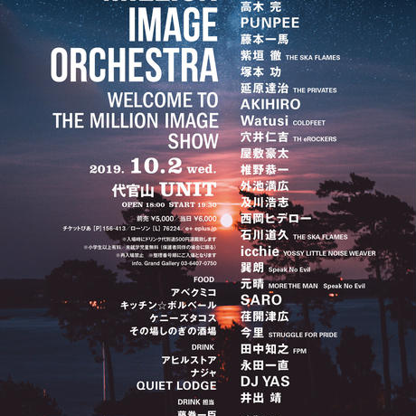 10.2(水) WELCOME TO THE MILLION IMAGE SHOW ライブチケット