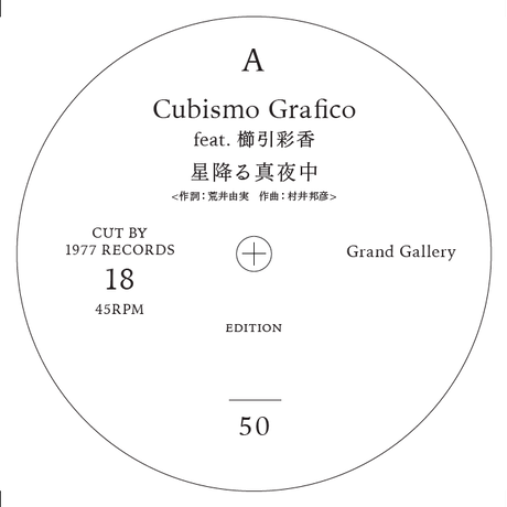 <Grand Gallery×1977>7inch  No.18  Cubismo Grafico feat. 櫛引彩香/THE SWING EASY ORCHESTRA  limited 50