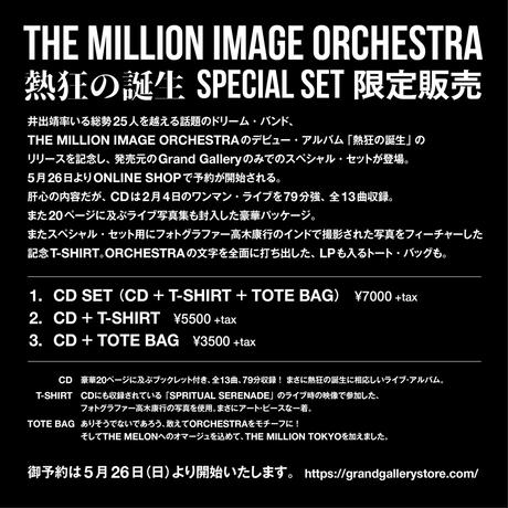 THE MILLION IMAGE ORCHESTRA/熱狂の誕生 CD+ TOTE BAG