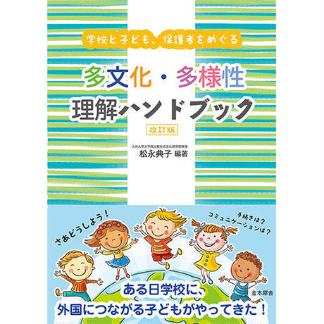 学校と子ども、保護者をめぐる 多文化・多様性理解ハンドブック 改訂版
