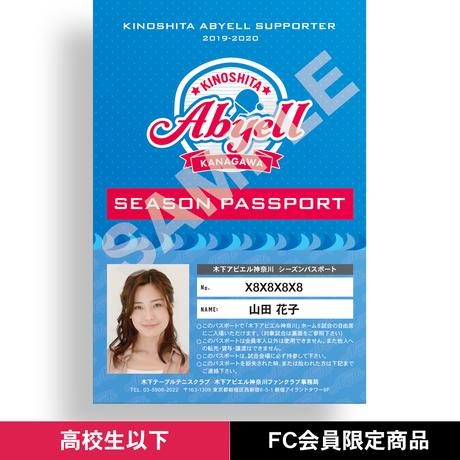 【ファンクラブ会員限定】ホーム試合シーズンパスポート2019-2020(高校生以下)