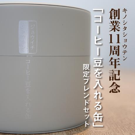 祝☆11周年【限定】豆缶と限定ブレンドのセット