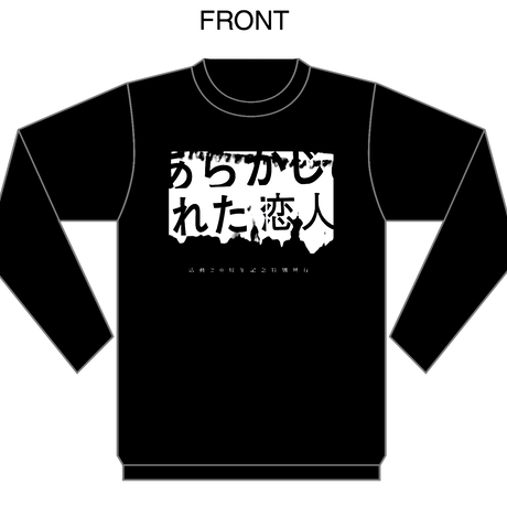 Arakoi 20th anniversary Long  SleeveT-shirts [ Dubbing ]