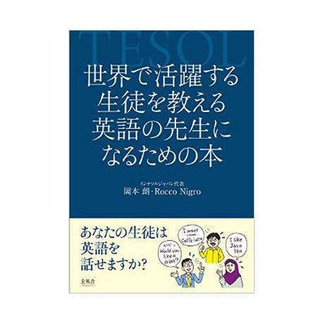 あなたの生徒は英語を話せますか?