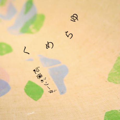 ゆらめく(2nd mini album)