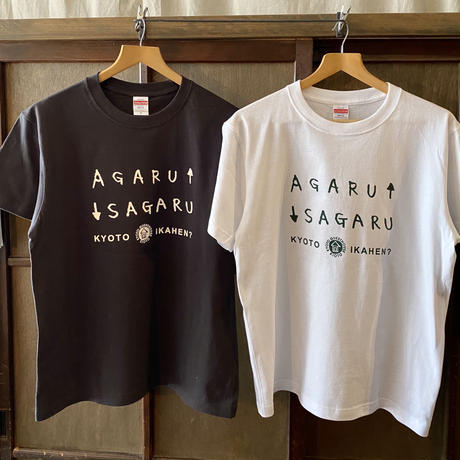 ●あがるさがるTシャツ(ホワイト)