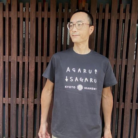 ●あがるさがるTシャツ(スミ)