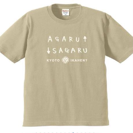 ●あがるさがるTシャツ(サンドカーキ)