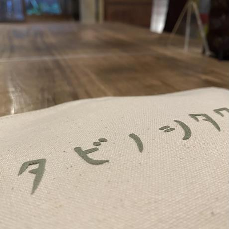 ●ポーチ(タビノシタク)  グレー
