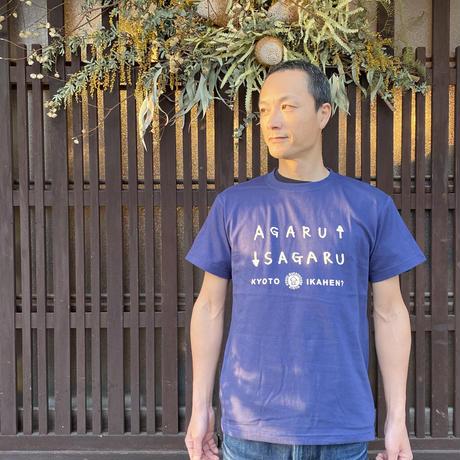 ●あがるさがるTシャツ(インディゴ)