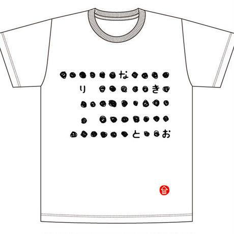 ひらがなTシャツ/グレー