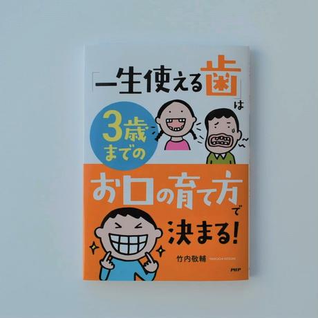 「一生使える歯」は3歳までのお口の育て方で決まる!