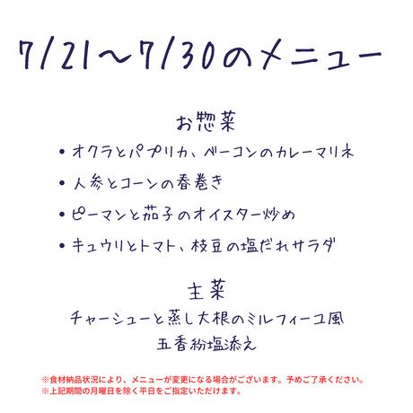 7月の晩ごはんセット[お惣菜4種+主菜] / 単発便