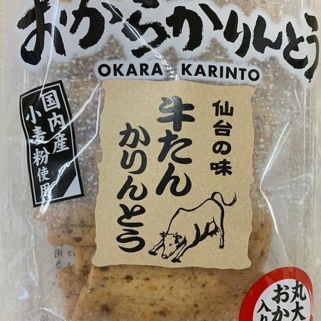 牛タンかりんとう 仙台の味!【新商品】